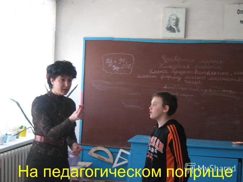 На педагогическом поприще