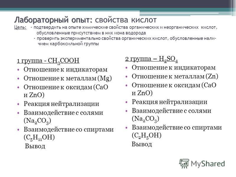 Лабораторный опыт: Лабораторный опыт: свойства кислот Цель: - подтвердить на опыте химические свойства органических и неорганических кислот, обусловленные присутствием в них иона водорода - проверить экспериментально свойства органических кислот, обу