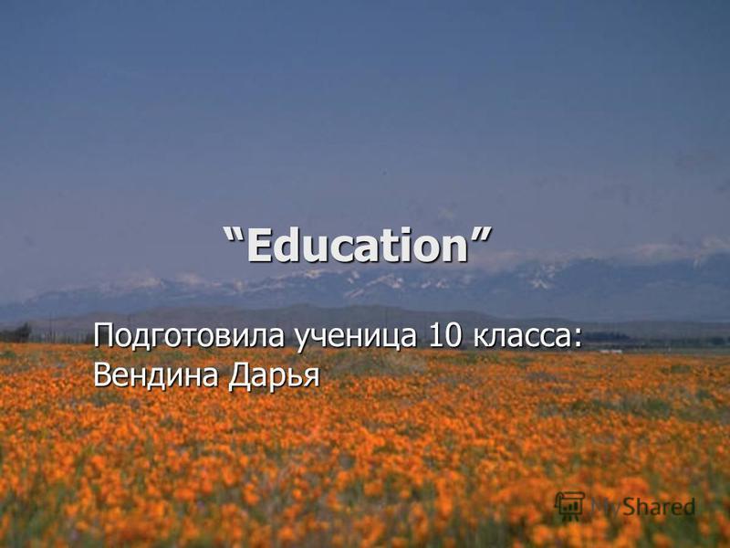 Education Education Подготовила ученица 10 класса: Вендина Дарья