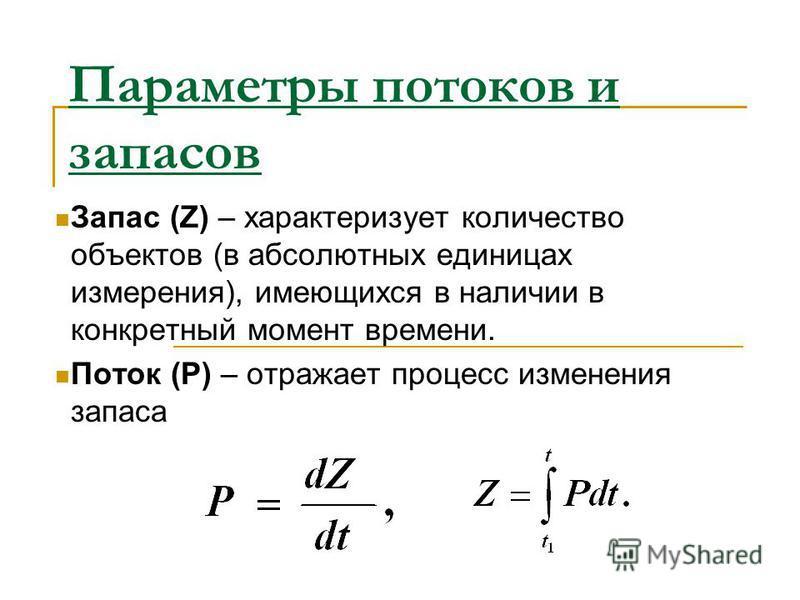 Главные категории логистики Потоки Запасы Поток представляет собой совокупность объектов, воспринимаемую как единое целое, существующее как процесс на некотором временном интервале, и измеряемую в абсолютных единицах за определенный период времени Си