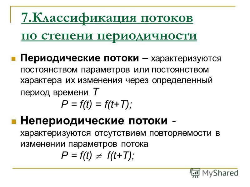 6. Классификация потоков по характеру перемещения элементов потока Равномерные потоки – характеризуются постоянной скоростью (V) перемещения объекта, т.е. в одинаковые отрезки времени t объекты проходят одинаковый путь; интервалы начала и завершения