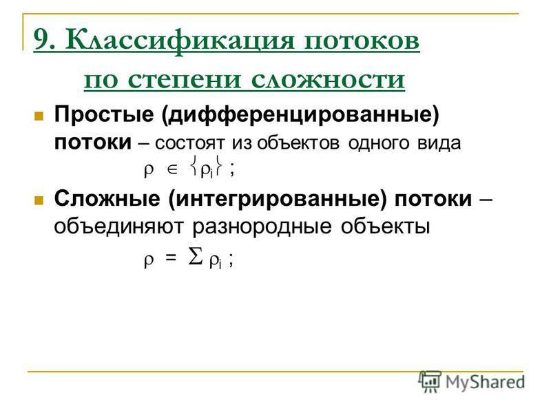 8. Классификация потоков по степени соответствия изменения параметров потока заранее заданному ритму Ритмичные потоки Неритмичные потоки