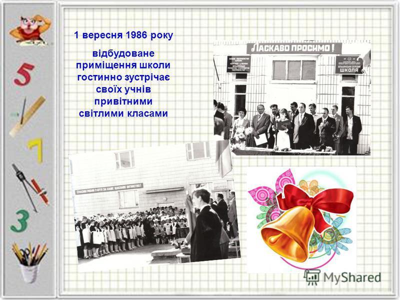 1 вересня 1986 року відбудоване приміщення школи гостинно зустрічає своїх учнів привітними світлими класами