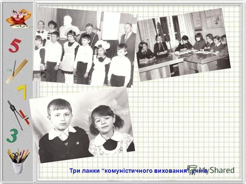 Три ланки комуністичного виховання учнів