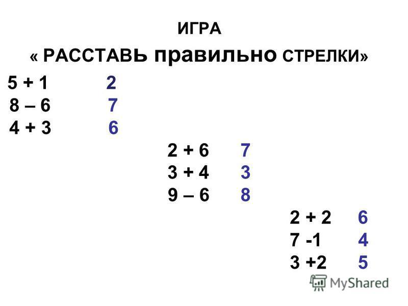 ИГРА « РАССТАВ ь правильно СТРЕЛКИ» 5 + 1 2 8 – 6 7 4 + 3 6 2 + 6 7 3 + 4 3 9 – 6 8 2 + 2 6 7 -1 4 3 +2 5