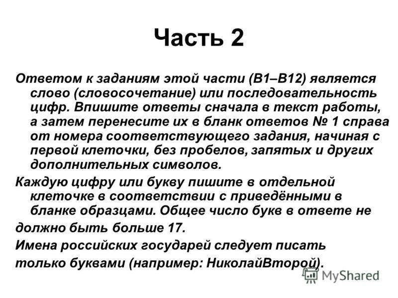 Часть 2 Ответом к заданиям этой части (В1–В12) является слово (словосочетание) или последовательность цифр. Впишите ответы сначала в текст работы, а затем перенесите их в бланк ответов 1 справа от номера соответствующего задания, начиная с первой кле