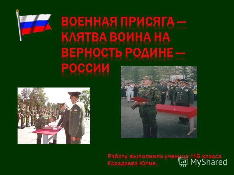 Работу выполнила ученица 11Б класса Козадаева Юлия.