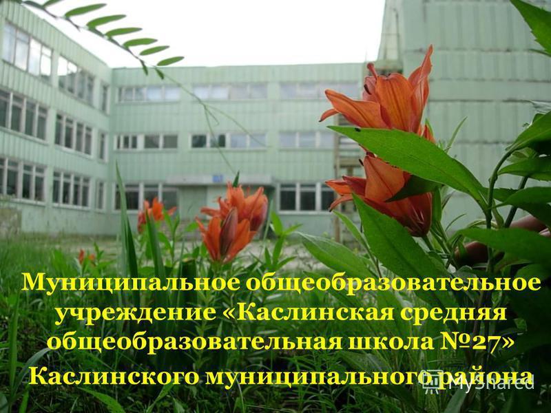 Муниципальное общеобразовательное учреждение «Каслинская средняя общеобразовательная школа 27» Каслинского муниципального района