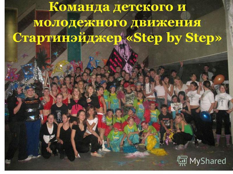 Команда детского и молодежного движения Стартинэйджер «Step by Step»