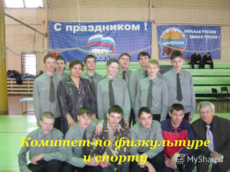 Комитет по физкультуре и спорту