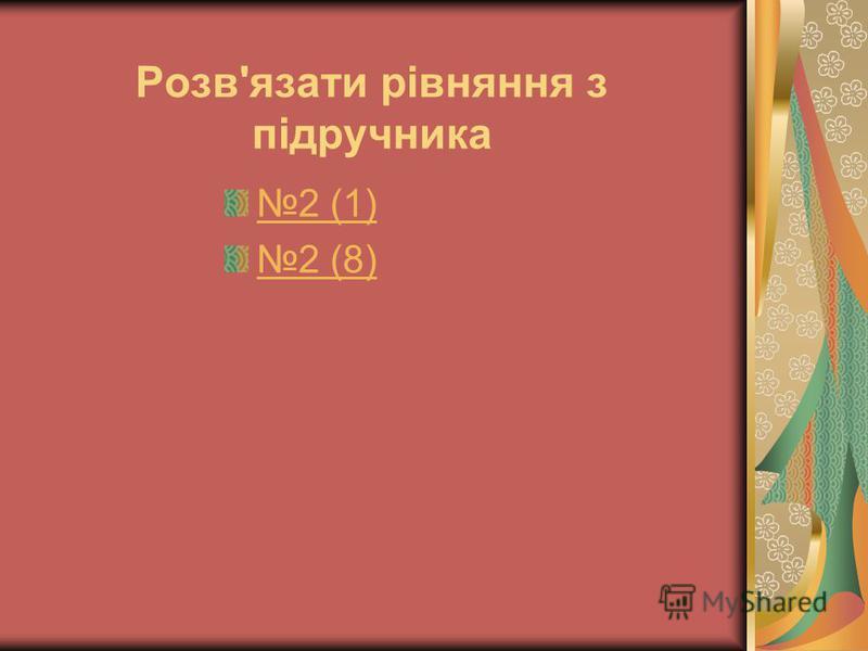 Розв'язати рівняння з підручника 2 (1) 2 (8)
