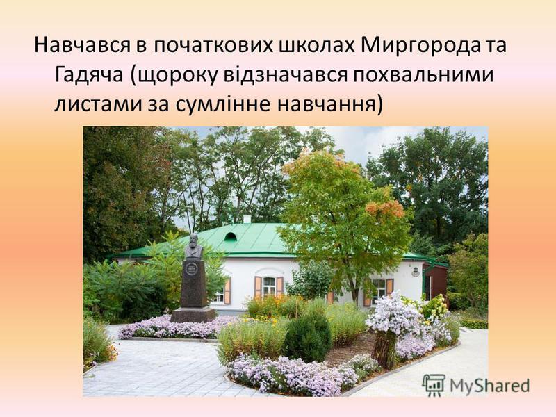 Навчався в початкових школах Миргорода та Гадяча (щороку відзначався похвальними листами за сумлінне навчання)