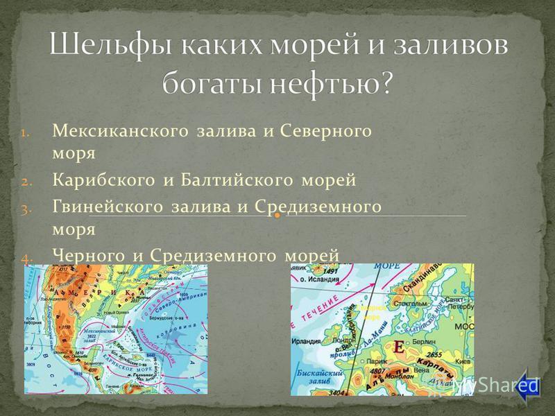 1. Мексиканского залива и Северного моря 2. Карибского и Балтийского морей 3. Гвинейского залива и Средиземного моря 4. Черного и Средиземного морей Северное море