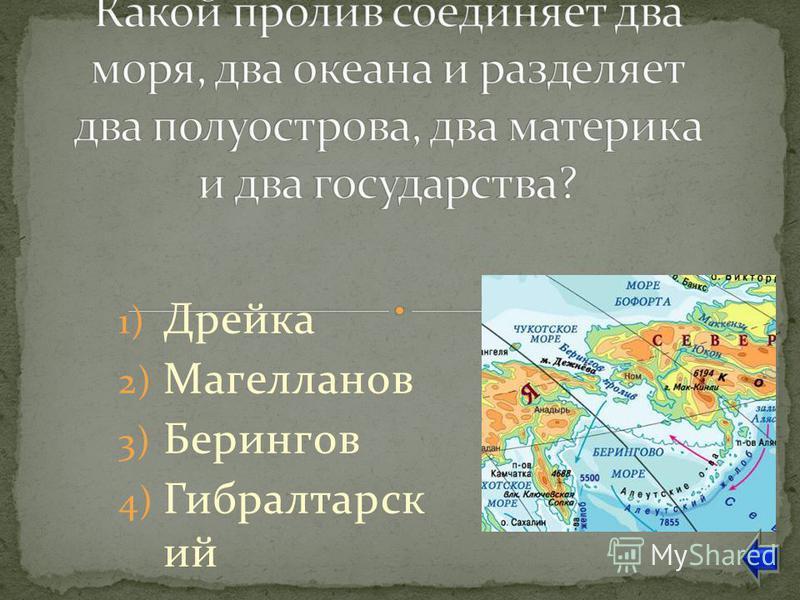 1) Дрейка 2) Магелланов 3) Берингов 4) Гибралтарск ий
