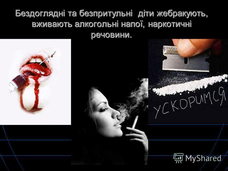Бездоглядні та безпритульні діти жебракують, вживають алкогольні напої, наркотичні речовини.