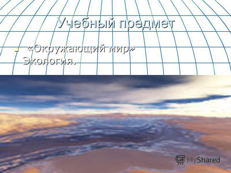 Учебный предмет «Окружающий мир» Экология. «Окружающий мир» Экология.