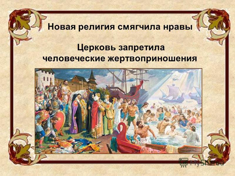 Новая религия смягчила нравы Церковь запретила человеческие жертвоприношения