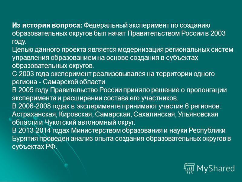 Из истории вопроса: Федеральный эксперимент по созданию образовательных округов был начат Правительством России в 2003 году. Целью данного проекта является модернизация региональных систем управления образованием на основе создания в субъектах образо