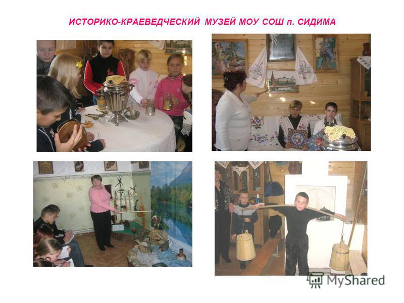 ИСТОРИКО-КРАЕВЕДЧЕСКИЙ МУЗЕЙ МОУ СОШ п. СИДИМА