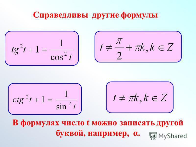Справедливы другие формулы В формулах число t можно записать другой буквой, например, α.