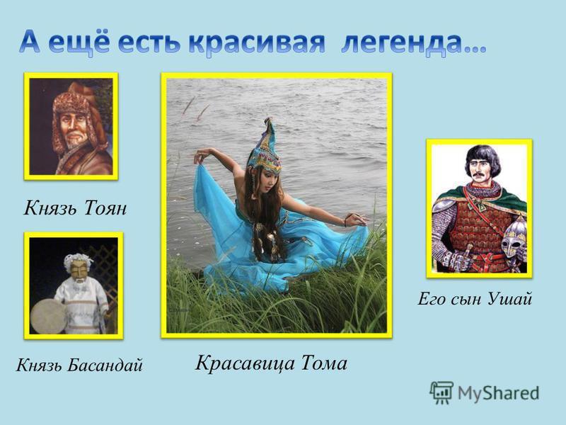 Князь Тоян Его сын Ушай Князь Басандай Красавица Тома