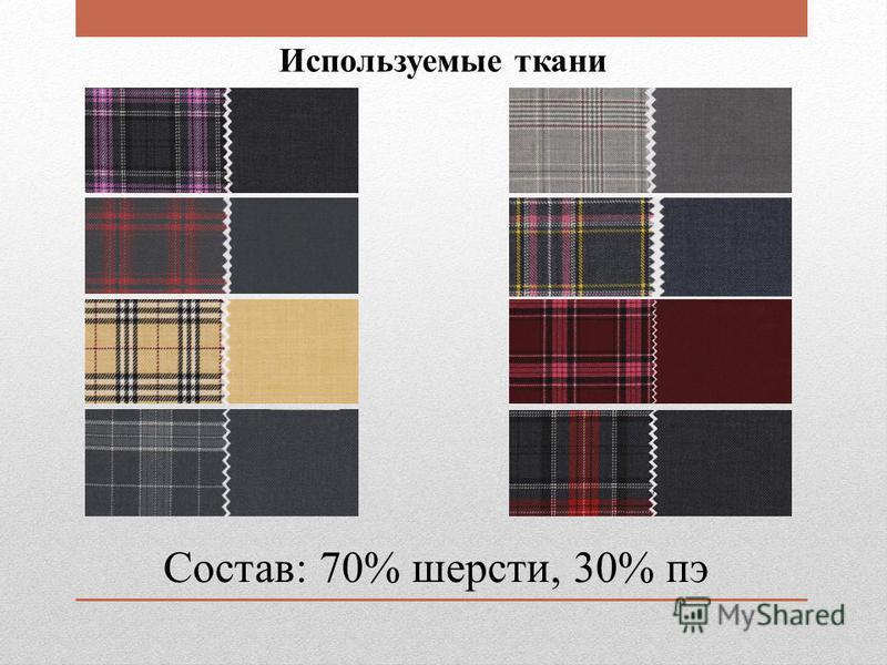 Используемые ткани Состав: 70% шерсти, 30% пэ