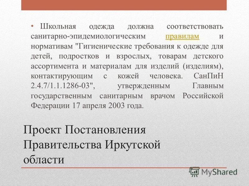 Проект Постановления Правительства Иркутской области Школьная одежда должна соответствовать санитарно-эпидемиологическим правилам и нормативам