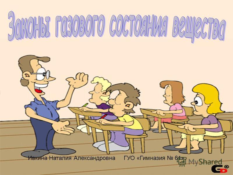 Ивкина Наталия Александровна ГУО «Гимназия 61»