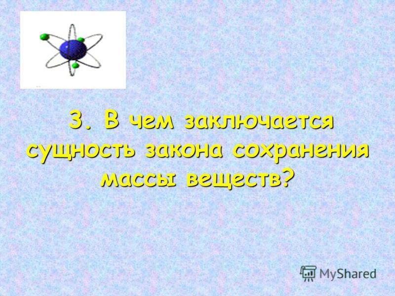 3 33 3. В чем заключается сущность закона сохранения массы веществ?