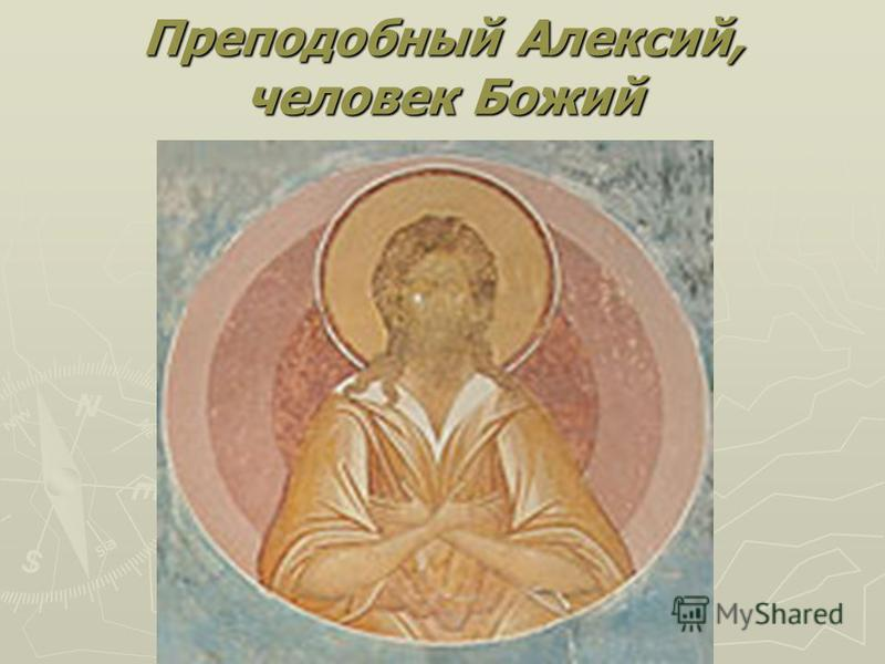 Преподобный Варлаам