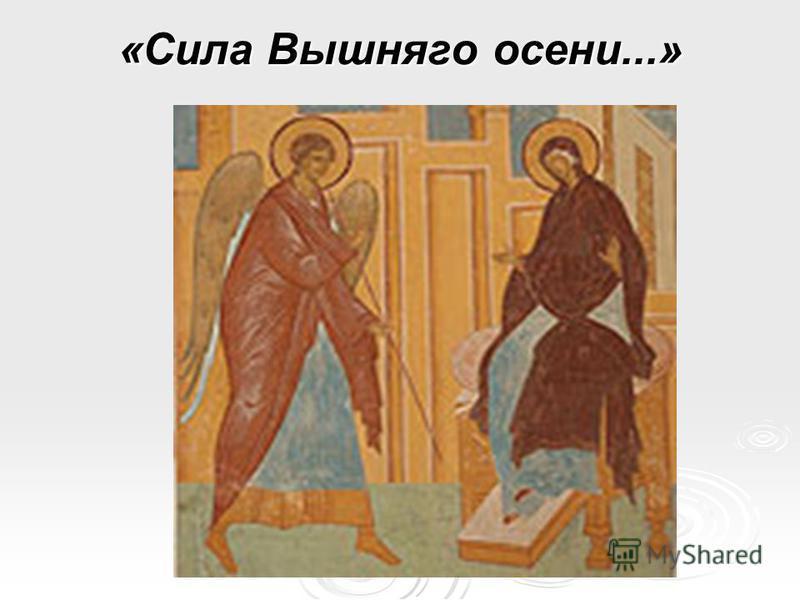 «Ангел предстатель с небес послан бысть...»