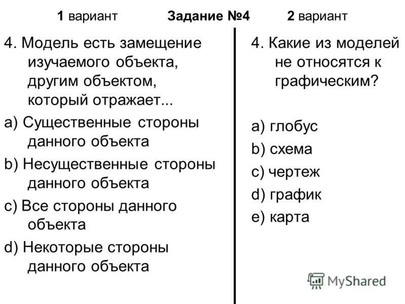 1 вариант Задание 4 2 вариант 4. Модель есть замещение изучаемого объекта, другим объектом, который отражает... a) Существенные стороны данного объекта b) Несущественные стороны данного объекта c) Все стороны данного объекта d) Некоторые стороны данн