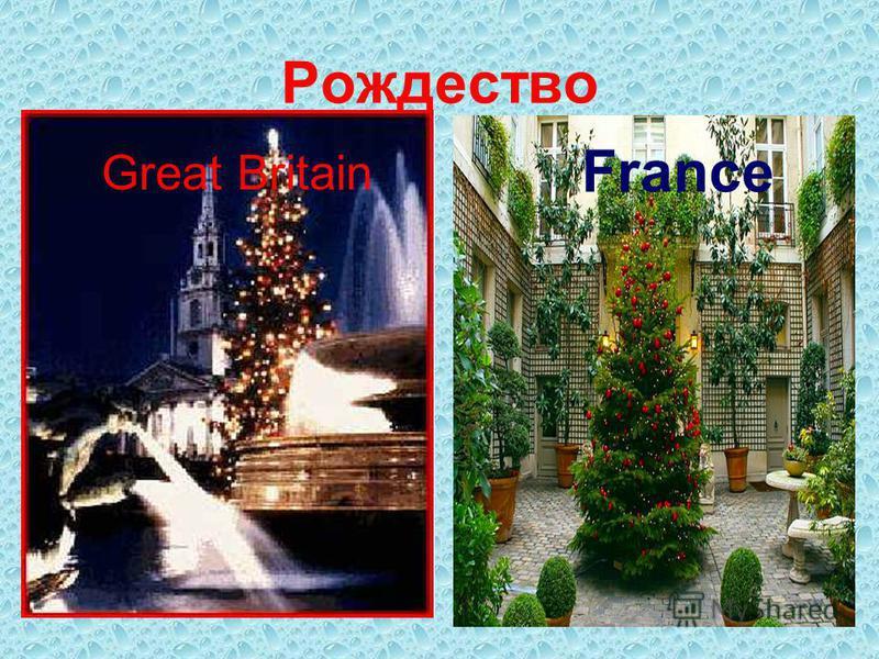 Рождество France Great Britain