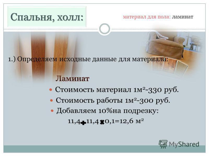Спальня, холл: 1.) Определяем исходные данные для материала: материал для пола: ламинат