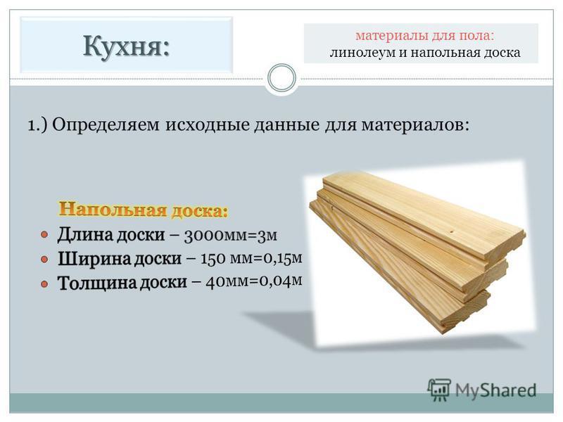 Кухня: материалы для пола: линолеум и напольная доска 1.) Определяем исходные данные для материалов: