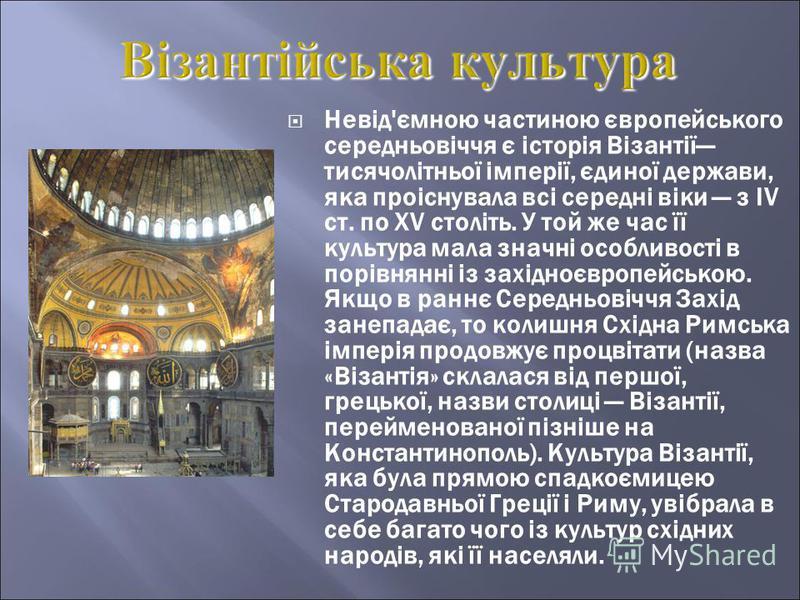 Невід'ємною частиною європейського середньовіччя є історія Візантії тисячолітньої імперії, єдиної держави, яка проіснувала всі середні віки з IV ст. по XV століть. У той же час її культура мала значні особливості в порівнянні із західноєвропейською.