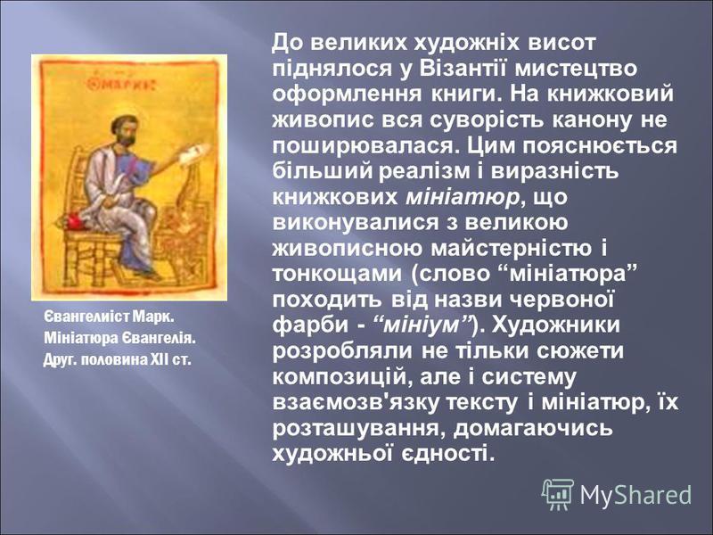 До великих художніх висот піднялося у Візантії мистецтво оформлення книги. На книжковий живопис вся суворість канону не поширювалася. Цим пояснюється більший реалізм і виразність книжкових мініатюр, що виконувалися з великою живописною майстерністю і