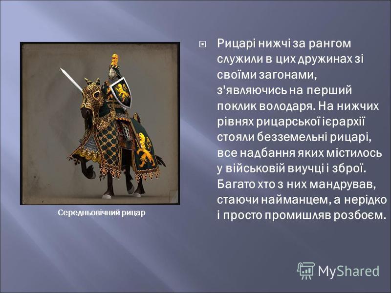 Рицарі нижчі за рангом служили в цих дружинах зі своїми загонами, з'являючись на перший поклик володаря. На нижчих рівнях рицарської ієрархії стояли безземельні рицарі, все надбання яких містилось у військовій виучці і зброї. Багато хто з них мандрув