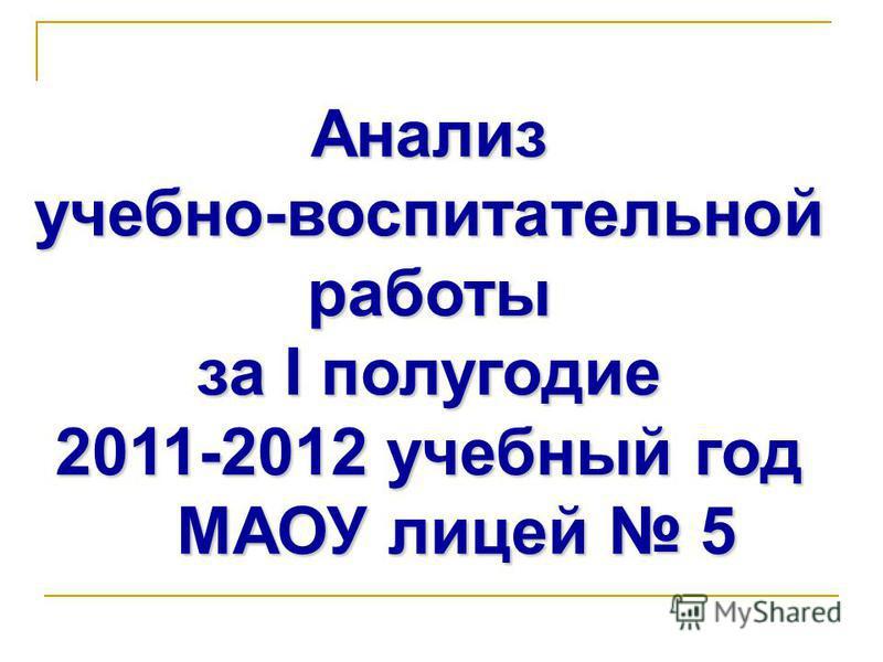 Анализ учебно-воспитательной работы за I полугодие 2011-2012 учебный год МАОУ лицей 5