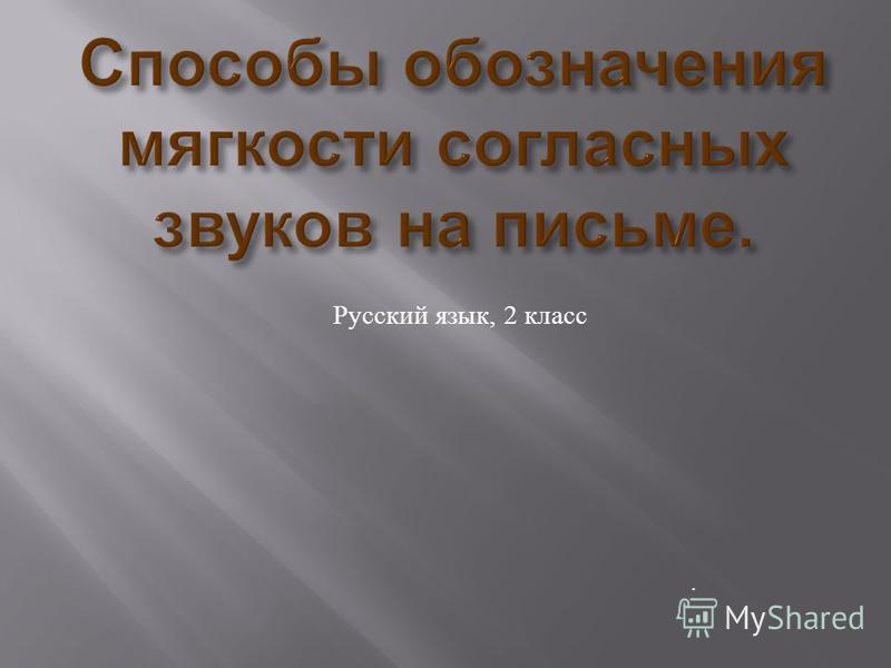 Русский язык, 2 класс.