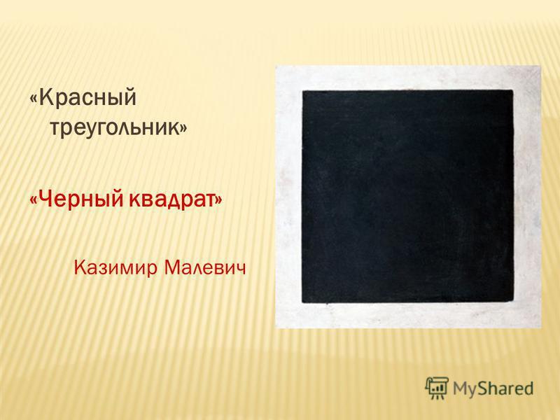 «Красный треугольник» «Черный квадрат» Казимир Малевич