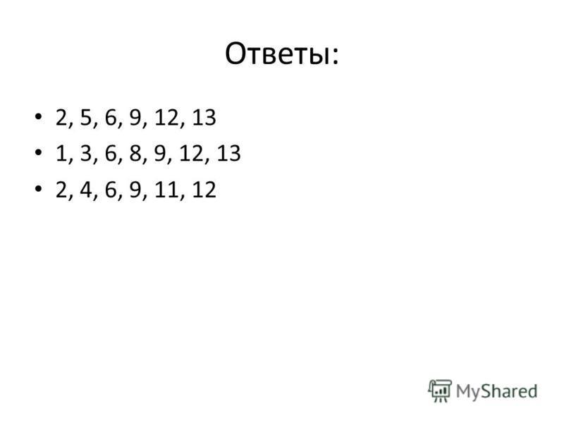 Ответы: 2, 5, 6, 9, 12, 13 1, 3, 6, 8, 9, 12, 13 2, 4, 6, 9, 11, 12