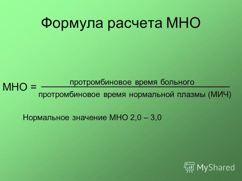 Формула расчета МНО протромбиновое время больного протромбиновое время нормальной плазмы (МИЧ) Нормальное значение МНО 2,0 – 3,0 МНО =