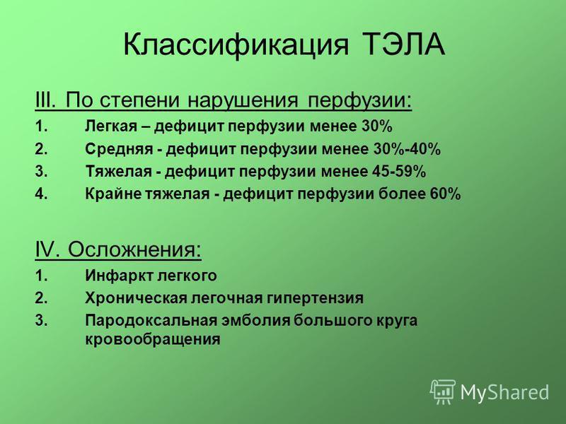 Классификация ТЭЛА III. По степени нарушения перфузии: 1. Легкая – дефицит перфузии менее 30% 2. Средняя - дефицит перфузии менее 30%-40% 3. Тяжелая - дефицит перфузии менее 45-59% 4. Крайне тяжелая - дефицит перфузии более 60% IV. Осложнения: 1. Инф
