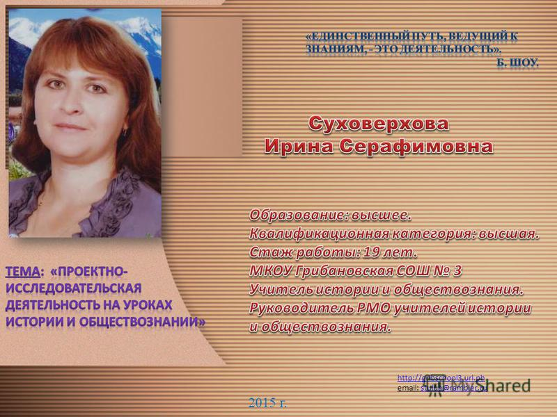 2015 г. http://gribschool3.url.ph email: stulua@rambler.rustulua@rambler.ru