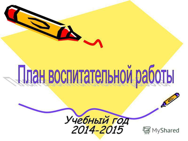 Учебный год 2014-2015