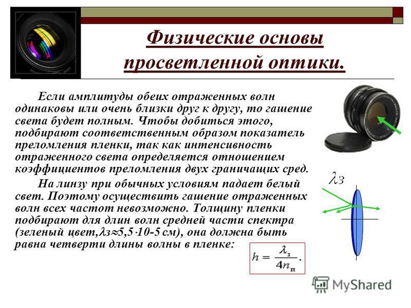 Физические основы просветленной оптики. Если амплитуды обеих отраженных волн одинаковы или очень близки друг к другу, то гашение света будет полным. Чтобы добиться этого, подбирают соответственным образом показатель преломления пленки, так как интенс