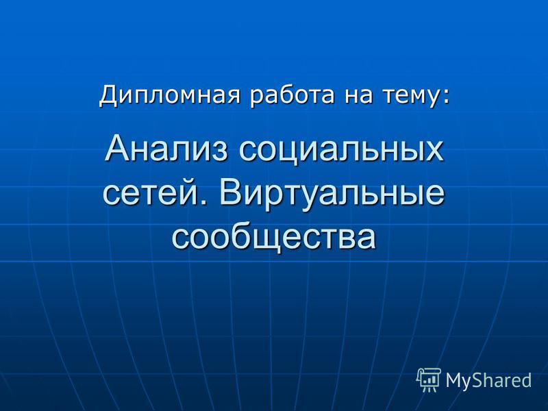 Презентация на тему Анализ социальных сетей Виртуальные  Виртуальные сообщества Дипломная работа на тему