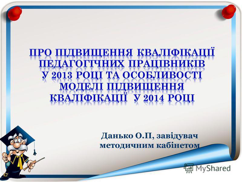 Данько О.П, завідувач методичним кабінетом