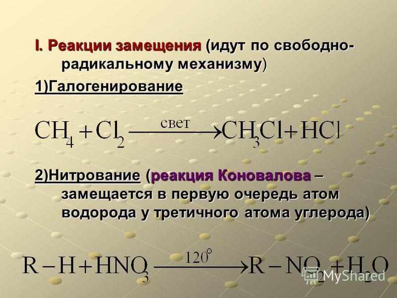 І. Реакции замещения (идут по свободно- радикальному механизму) 1)Галогенирование 2)Нитрование (реакция Коновалова – замещается в первую очередь атом водорода у третичного атома углерода)